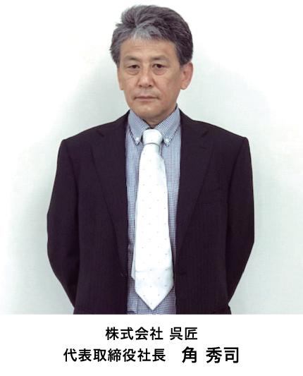 代表取締役社長-角秀司