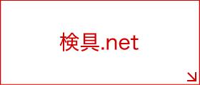 検具.net