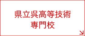 県立呉高等技術専門校